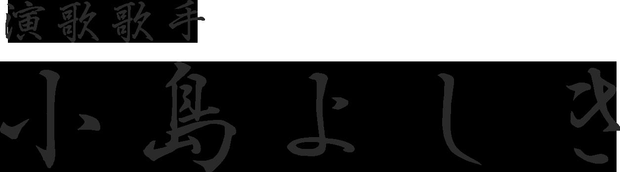 小島よしき
