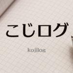 アイキャッチ画像(こじログ)
